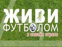 Прогнозы на спорт от профессионалов на сегодня бесплатно 11.11.2011 года как зарабатывать ставки на спорт онлайн